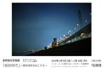 Hoshino_epson