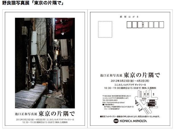 Mar_photo201203